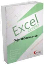 Excel Expert in Gujarati New