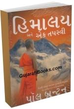 Himalay Ane Ek Tapasvi
