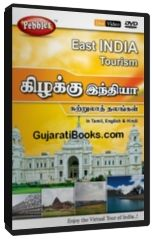 India Tourism - East in English & Hindi