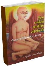Jain Dharmna Chovis Tirthankaro