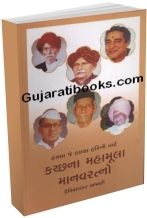Kachhna Mahamula Manav Ratno