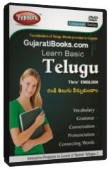 Learn to Speak Telugu Thro' English