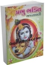 Prabhu Bhakti Bhajanavali
