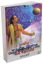 Prachin Bharatiya Vigyan Ane Vaigyaniko