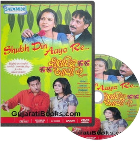 15 DVD Gujarati Family Natak Set -1
