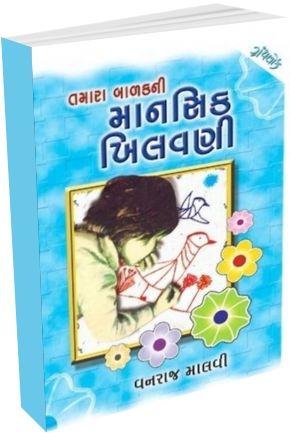 All In One Desi Hisab Gujarati And English | Gujarati book | Best