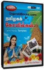 Tamilnadu Temples in English