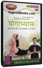 Yoga for Heart Diseases & High B.P (Hindi)