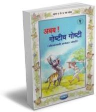 Its Story Time (Marathi) - Set of 4 Books