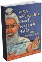 Achuk Bhavishyakathan Karnari Ashtakvarg Padhdati