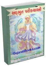 Adbhut Pari Kathao