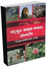 Adbhut Sawal Jawab (Gyankosh Series)