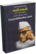 Aadivachano - Bhag 1-2