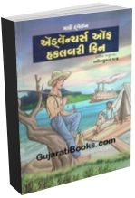 Adventures Of Huckleberry Finn (Gujarati)