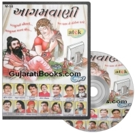 AagamVani MP3 CD