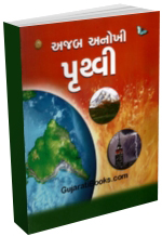 Ajab Anokhi Pruthvi (GK Series)