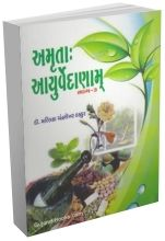 Amrutah Aayurvednam Part 1-3