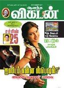 Anand Vigadan - Tamil Magazine