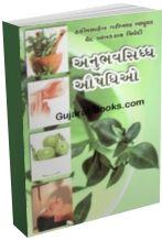 Anubhav Siddhh Aushadhio