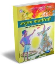Grandpa's Stories (Hindi) - Set of 4 Books
