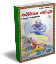 Arabian Nights (Gujarati) - Set of 8 books