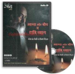 Asha Aur Bodh va Raatri Dhyan (Hindi Audio CD) by Osho