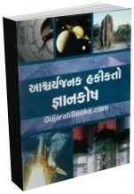 Ashcharyajanak Hakikato (Gyankosh Series)