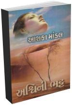 Ashka Mandal