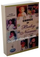 Choice Of Baby Names (Gujarati - English)