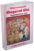 Shreemad Bhagvad Gita - English