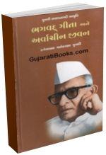 Bhagvad-Gita Ane Arvachin Jivan