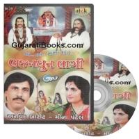 Bhajandhun Lagi MP3 CD
