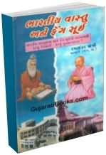 Bharatiya Vastu Ane Fengshui