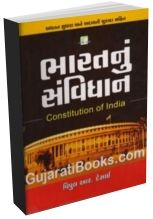 Bharat Nu Samvidhan (Constitution of India in Gujarati)