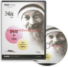 Bhey Aur Lobh (Hindi Audio CD) by Osho