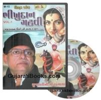 Hits of Bhikhudan Gadhvi MP3 CD