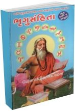 Bhrugu Samhita (Khand 1 to 9)