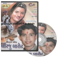 Hits of Birju Barot MP3
