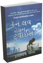 Can Love Happen Twice in Gujarati