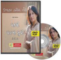 Chakra Thi Charkha Sudhi - Kajal Oza Video DVD