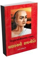 Chanakya - Ni Rajneeti