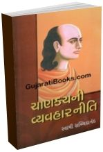 Chanakya Ni Vyvahar Neeti