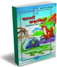My Bedtime Stories (Hindi) - Set of 4 Books