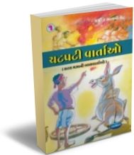 Grandpa's Stories (Gujarati) - Set of 4 Books