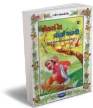 Its Story Time (Gujarati) - Set of 4 Books