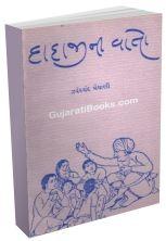 Dadaji Ni Vato