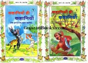 Kahaniya hi Kahaniya Part 1 To 4 Book In Hindi