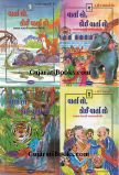 Varta Lo Koi Varta Lo Set Of 4 Book In Gujarati