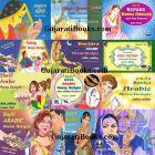 Mehandi Set Of 23 Books