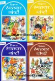 Rangatdar Goshti In Marathi Set Of 7 Books